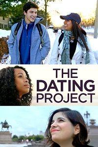 Проект знакомств (2018)